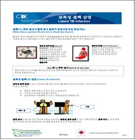 잠복성 결핵 감염 [Latent TB Infection]